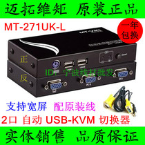 The MATO MT-271UK-L 2-port USB-PS2 automatic KVM computer switcher wiring supports widescreen