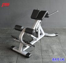 Lishan Quality commercial Roman chair dorsal muscle stretching goat stand waist back muscle trainer Roman Stool