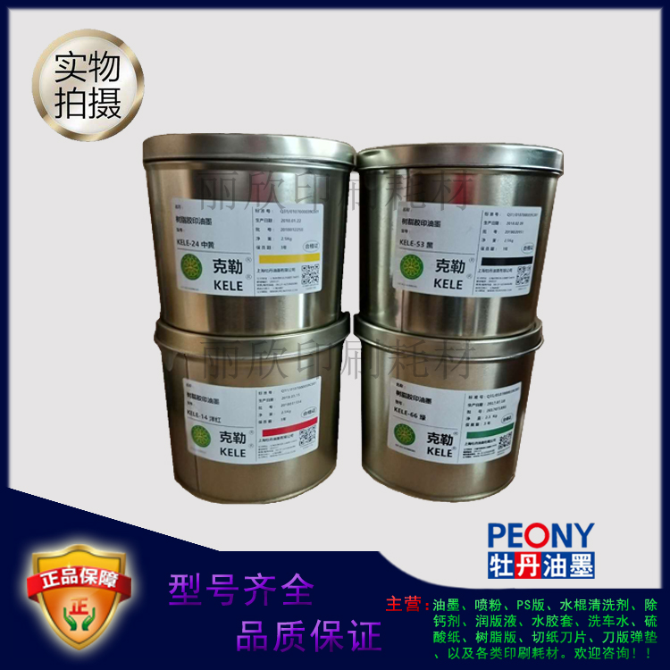 Shanghai peony ink Keller kele epoxy resin printing ink model complete all kinds of printing supplies