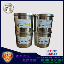 Shanghai Peony ink kele resin offset printing ink Model complete all kinds of printing supplies