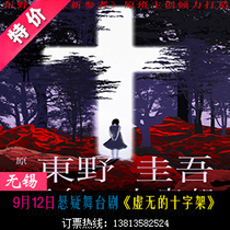September 12 Tono Guiwu abuse suspense dance drama The Cross of Nothing ticket Wuxi drama