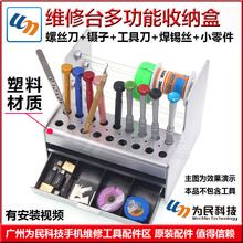 Mobile Maintenance Main Board Parts Receiving Box Mobile Phone Parts Soldering Wire Frame Component Box Screw Knife Tweezers Toolbox
