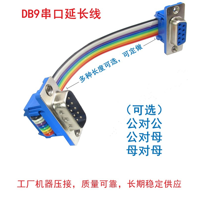 New DB9 Serial Port Connection Line RS232 Main Board COM Port Transfer Extension Line