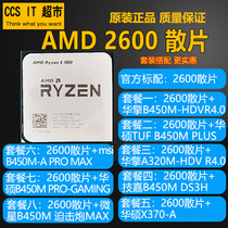 AMD Ryzen Ryzen 5-2600 scattered MSI mortar ASUS ASRock motherboard cpu package package