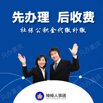 Chongqing Social security fee Provident fund fee
