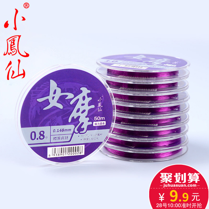 Xiao Fengxian Competitive Fish Line Mainline Strand Original Silk Line Fishing Tackle Fishing Supplies 50m Nylon Line Fishing Line
