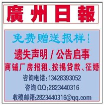 Custom full Foshan cheapest publication of Guangzhou Daily lost statement notice newspaper