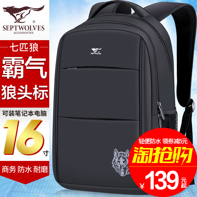 [The goods stop production and no stock]Seven Wolves Shoulder Bag Men's Backpack High School Students Women's Computer Bag Business Travel Bag Leisure Men's Backpack Large Capacity