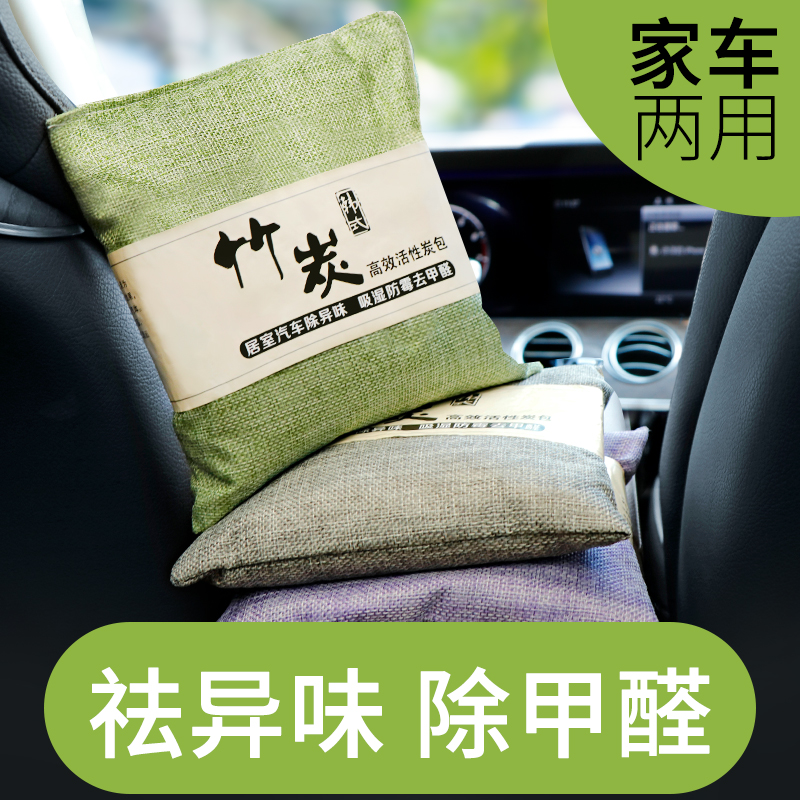 Bamboo charcoal package automotive supplies in the new car must be removed formaldehyde in addition to odor absorption to remove odor-specific activated carbon on board