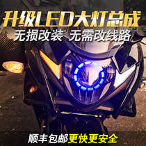 KT headlights GSX250R motorcycle lights 17-21 upgraded full LED headlight assembly lens accessories