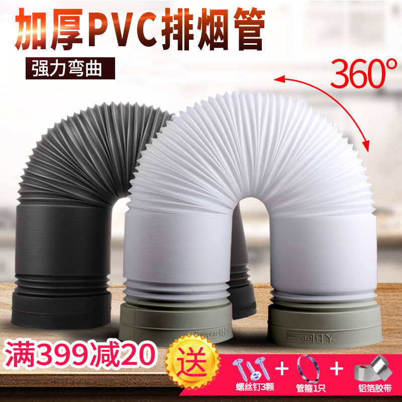 Kitchen lying machine exhaust pipe 150-500 model PVC thickening fume machine accessories exhaust ventilation ducts