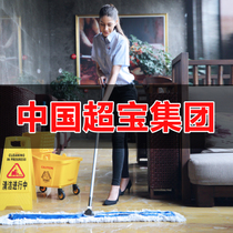 Chaobao dust push flat big mop Factory Hotel home 90 extended 110 cotton mop large mop