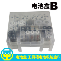 Battery storage Box exit Toolbox Battery Box B can be placed No. 5th 10 section 7th 1th No. 2nd Battery box storage box