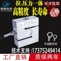 High precision S-type load cell Weight gravity scale Pull pressure sensor Press cylinder Hopper mixing station