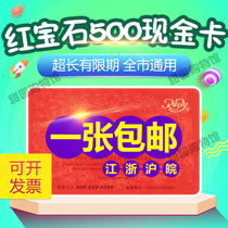 Ruby Cake Card voucher 500 Yuan birthday cake voucher Cream small aspect bag voucher cash Card