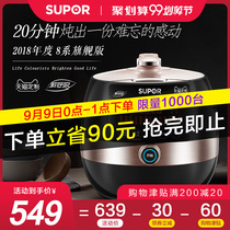 Supor Electric Pressure Cooker 8166q home 5L ball kettle double bile pressure cooker intelligent multi-functional rice cooker automatic