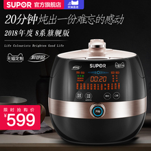 Supol Voltage Cooker 8166Q Household 5L Ball Cooker Double Gallbladder Pressure Cooker Intelligent Rice Cooker Fully Automated Authentic