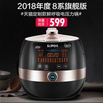 Supor Electric Pressure Cooker 8166q home 5L ball kettle double pressure cooker intelligent rice cooker automatic genuine