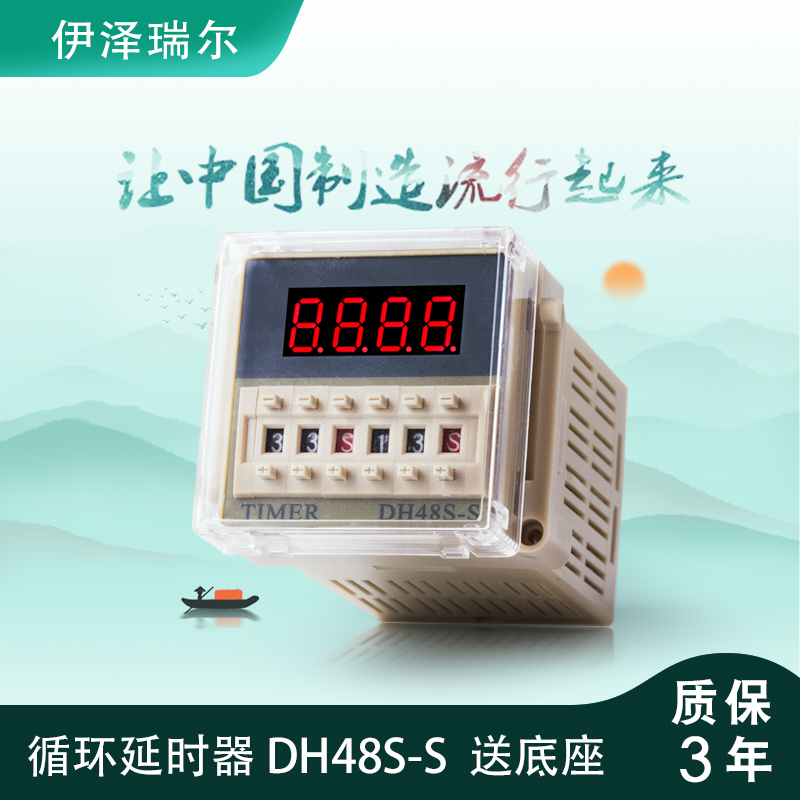 Digital time relay DH48S-S 2Z adjustable 220V380V24V12v on-line delay cycle relay