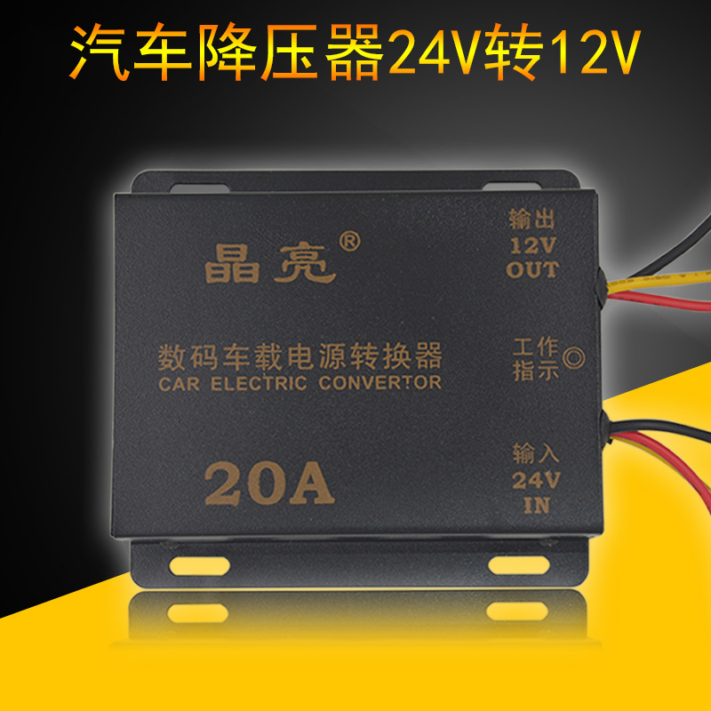 Vehicle Converter Vehicle Voltage Reducer Vehicle Video and Audio Modification Host Audio Power Supply 24V to 12V