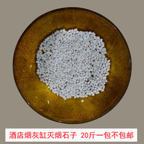 Hotel Trash barrel ashtray smoke stone particles small shimi white sand sandy rice stone small Shimi 20 Jin