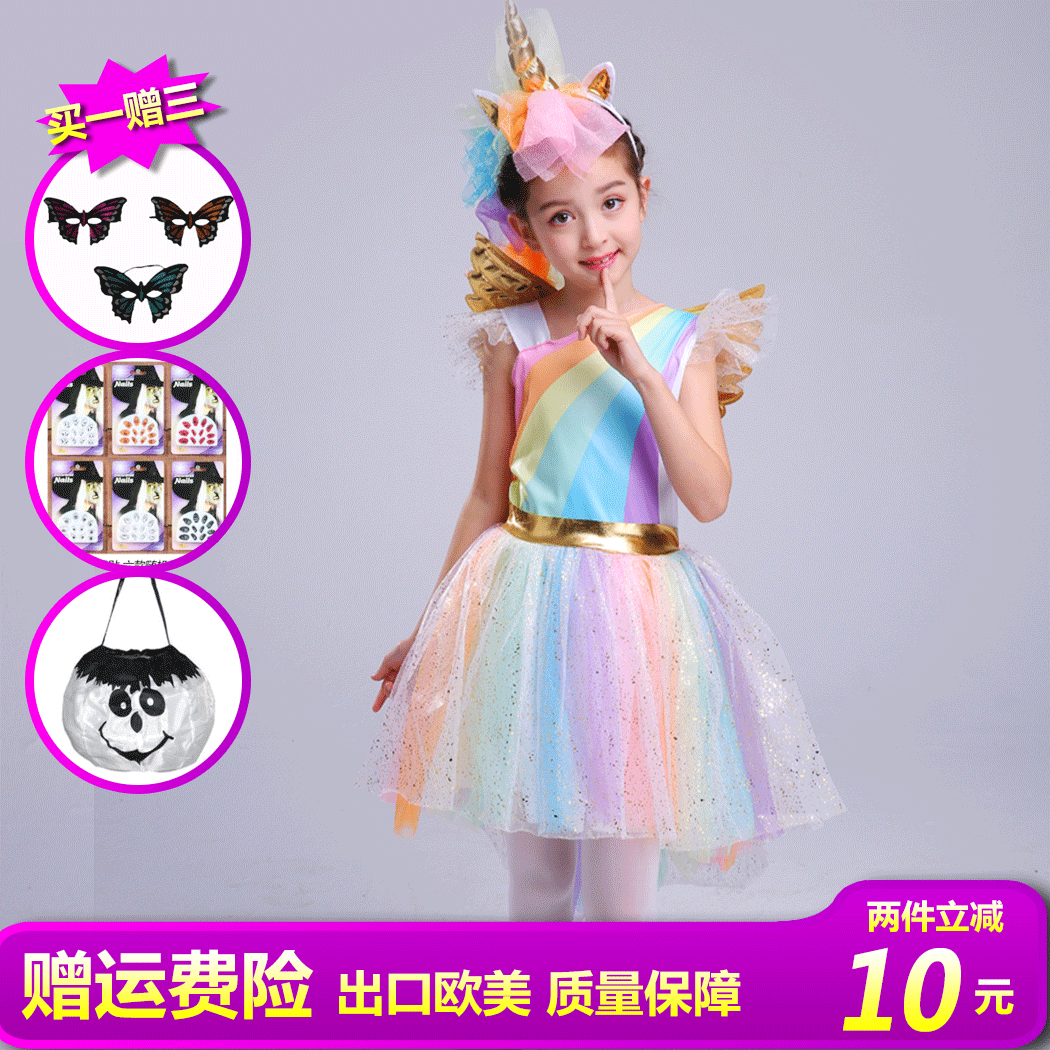 June 1 children's day role play cosplay costume female Unicorn dress stage performance pony Bao Li