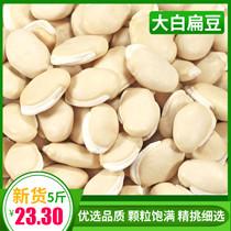 De nouveaux produits de grandes lentilles blanches délicieuses 2500g Yunnan fermiers spécialisés produisent des lentilles du sud de haute qualité 5 catties d'ingrédients bouillis bouillis bouillis bouillis bouillis