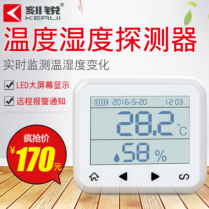 Sharp high-precision electronic temperature alarm hygrometer remote monitoring warehouse room home temperature and humidity recorder
