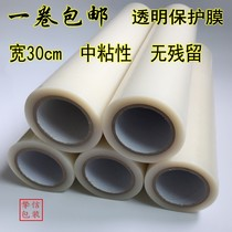 PE Home Appliance Protective Film transparent electrical adhesive film width 30cm long 100 meters metal stainless steel self-adhesive film