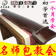 Strange sounds Fu type Paulownia zeny type professional practice playing Guqin beginners level manual lacquer Guqin seven