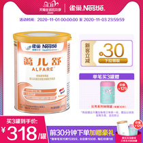 Nestle amiably deep hydrolyzed formula powder baby protein allergy without adding lactose 400g Dutch imports