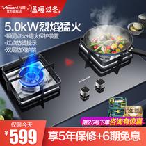 万和L90燃气灶煤气灶双灶家用嵌入式天然气台式液化气猛火炉灶具