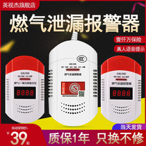 Gas alarm home kitchen natural gas liquefied gas detector fire combustible gas leak detector