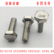 Special offer authentic 2205 duplex stainless steel outer hexagon screws full teeth outer hexagonal bolts M6M8M10M12