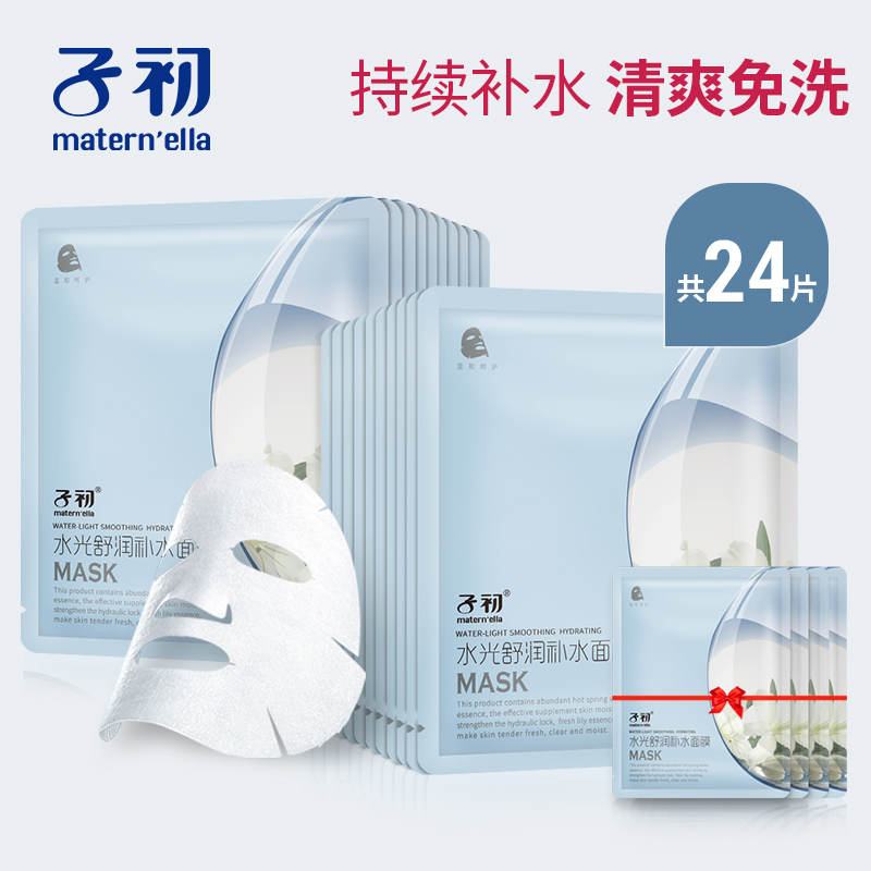 Sub-primary mask Lactation special moisturizing and moisturizing to complement the surface mask mask simple packaging