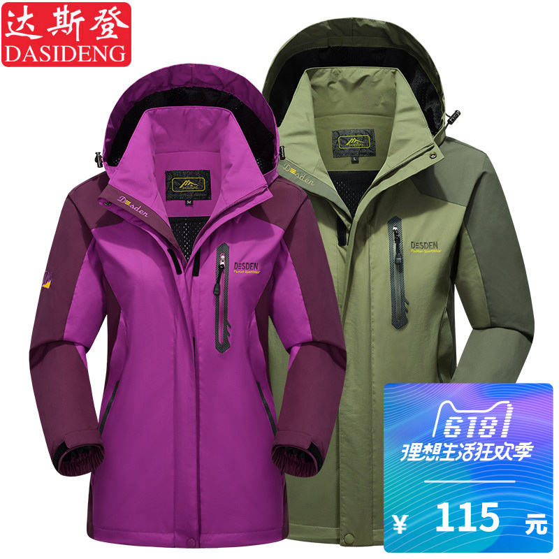 Outdoor Jackets Men and Women Spring and Autumn Thin Large Size Four Seasons Waterproof Breathable Single Layer Windbreaker Jacket Mountaineering Wear