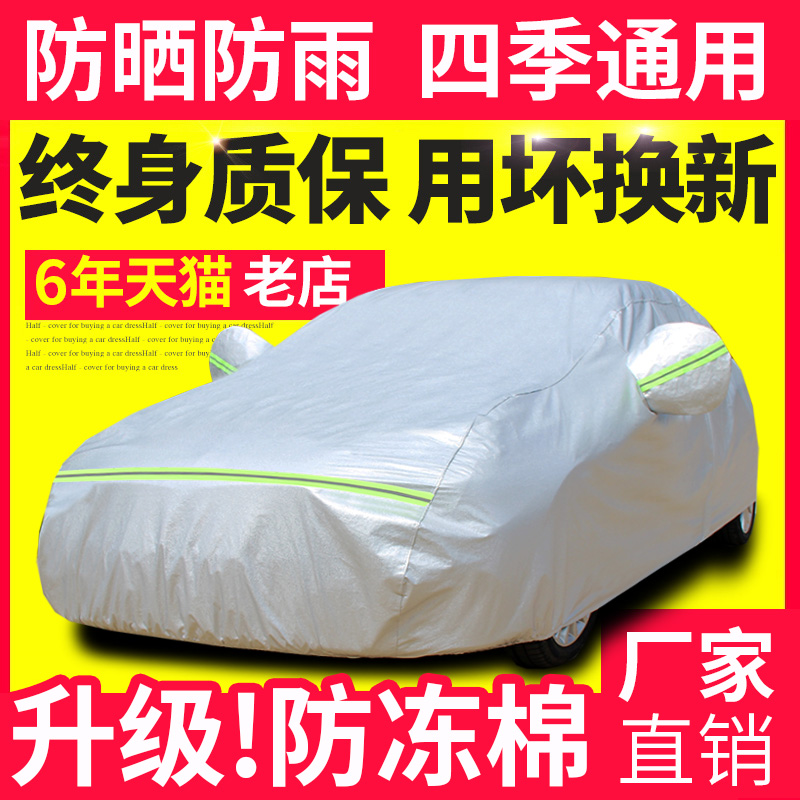 Car cover for camry, Toyota to enjoy the Hyun Camry Carol La Reling thick car car cover sunscreen rain insulation thick universal