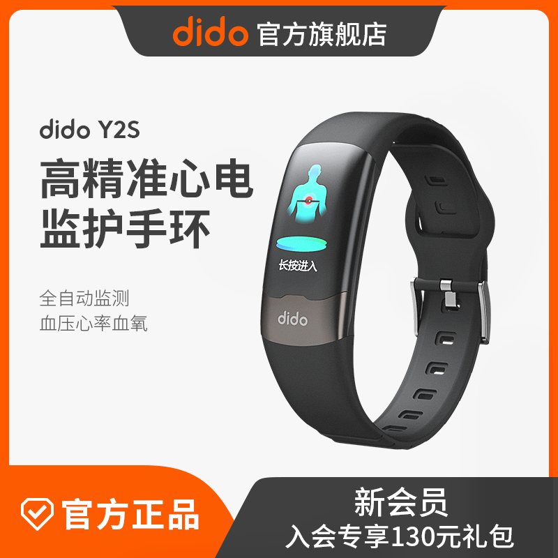 (Precise jump) dido blood pressure electrodegram smart bracelet high precision check monitoring heart rate meter high-oxygen elderly health dirty jump multi-functional waterproof sports watch male