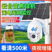4g solar camera monitor wireless outdoor 360-degree HD mobile phone remote home without internet