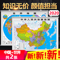 2020 edition hd map 2 - China map 2020 new version of the world map wall chart China map wall chart 1.1 meters x 0.8 meters China map wall paste students HD thickened film waterproof
