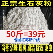 Raw lime powder block desiccant disinfection sterilization deworming insecticide purification water quality dehumidification white ash moisture Proof 50 Jin