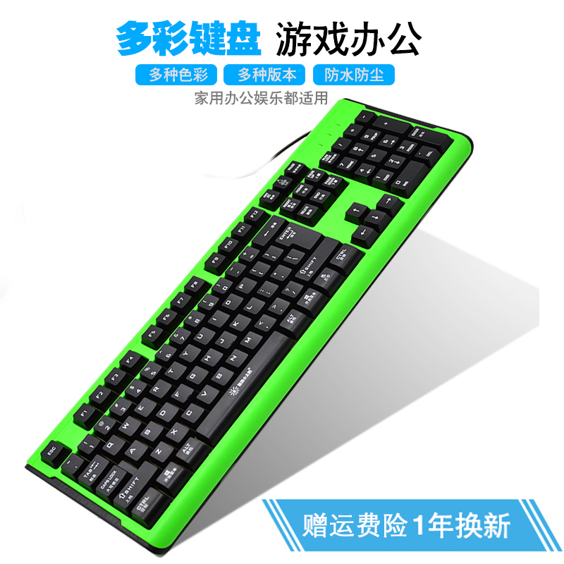 Little Sun USB Wubi Keyboard Taiwan Cangjie Root External Wired Dust Typing Home Computer Ordinary