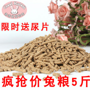 Pet rabbit food, young rabbit food. Into rabbit grain. Rabbit feed lop ears, rabbit food deodorization food 5 jins, install the national parcel post
