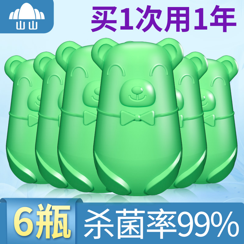 Clean toilet ling blue bubble cleaning toilet BMW bucket cleaner toilet deodorization to odor god fragrance-type toilet
