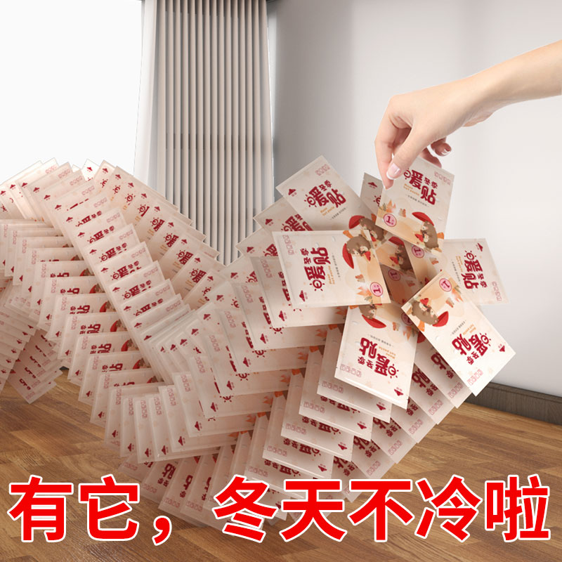 Mountain warm paste winter baby post spontaneous heat 100 pieces of cold warm-up paste hot post palace cold conditioning