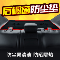 Land Wind X7 Geely Global Eagle GC7 Accessories GC715 dedicated to decorate car supplies to avoid light pad after window mat