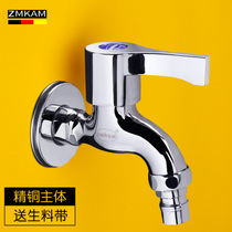 Full copper washing machine faucet dedicated single cold lengthening household mop pool double head double use 4 6 minutes one into two out