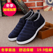 2017 men with velvet warm winter cotton shoes shoes for young Korean thickened low sports leisure shoes