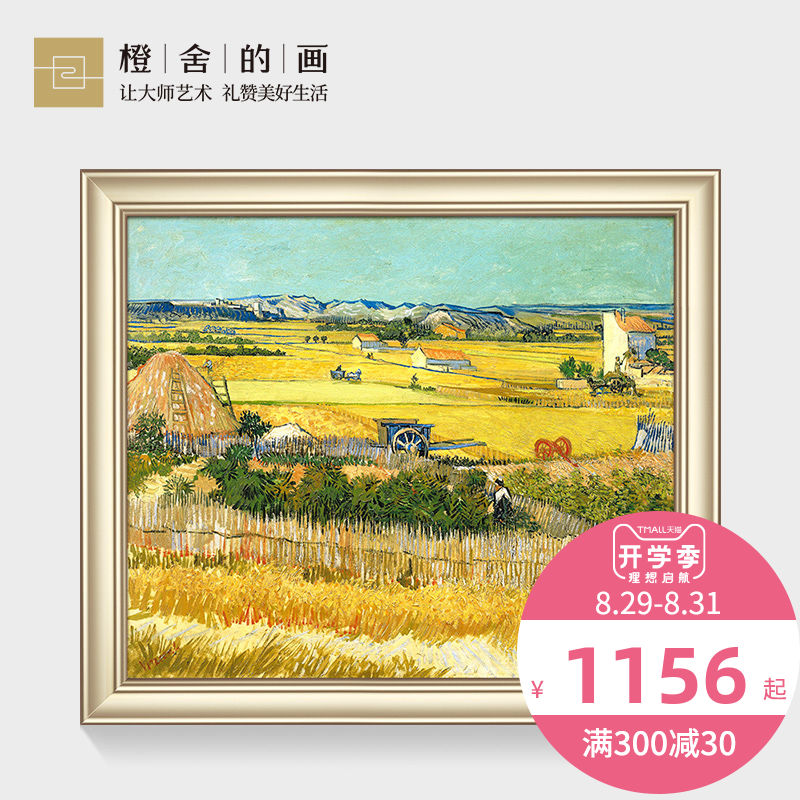 Restaurant Decoration Painting Modern American Lightweight and Luxurious European Living Room Scenery Van Gogh Oil Painting Pastoral Painting Van Gogh Harvest