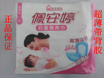 Ann International PEI mananting Ultra-thin maternal and infant dual-use sanitary napkin 12 pieces with back glue does not shift soft and comfortable